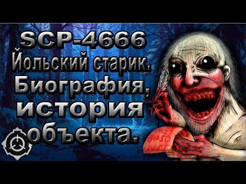 SCP-4666 - Йольский старик. | SCP. |