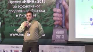 Доклад Ивана Дубинского на IMDays 2013