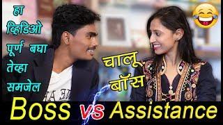 Boss vs Assistance ll चालू बॉस - हुशार असिस्टंट / सुंदर मुलीला किंमत देतात पण गरीब/हुशार मुलीला नाही