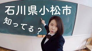 石川県小松市、知ってる?