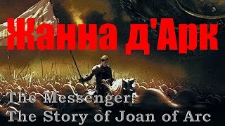 Жанна д'Арк / The Messenger: The Story of Joan of Arc