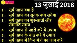 सूर्यग्रहण 13 जुलाई 2018 का सूतक काल surya grahan 13 july 2018 india dates and time of SOLAR ECLIPSE