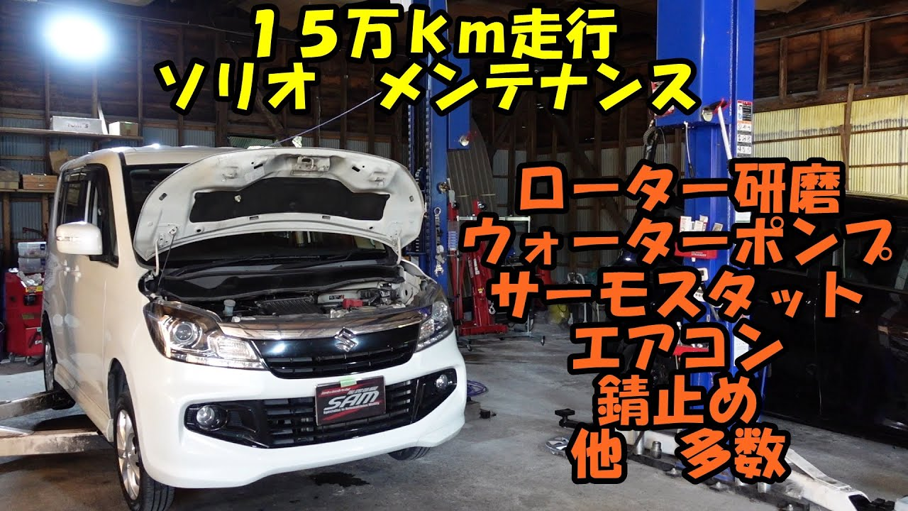15万km走行のソリオのメンテナンス 水回りメンテナンス ウォーターポンプ サーモスタット交換 Suzuki Solio maintenance MA15S ローター研磨 エアコン