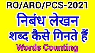 RO/ARO मुख्य परीक्षा   शब्द कैसे गिनते हैं   Mains Exams   Word Counting   PCS Mains   निबंध   Eesay