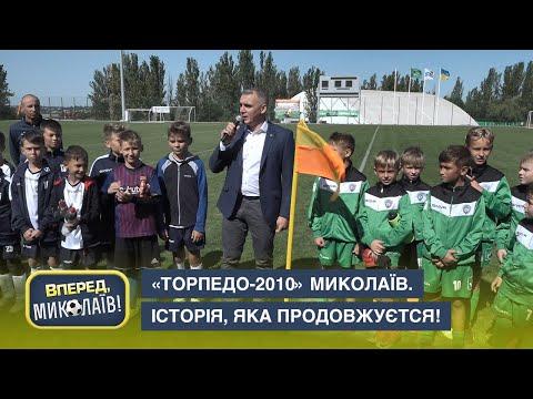 TPK MAPT: «Торпедо-2010» Миколаїв перемагає «Чорноморець» у фіналі Кубку Мера 2020.