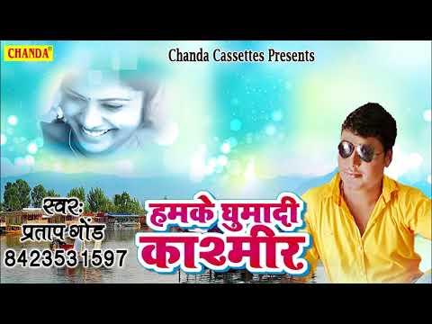 हमके घुमादी काश्मीर || Partap Gaud || New Bhojpuri Song || Lokgeet 2018 || Chanda Cassette