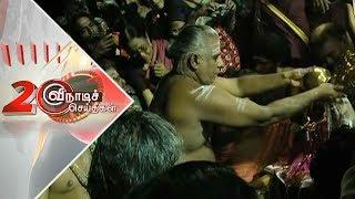 20 minutes | Short News | 11/10/2018 | Puthiya Thalaimurai TV