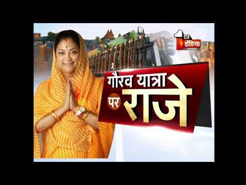 Rajasthan Gaurav Yatra | अलवर, बानसूर में CM Vasundhara Raje  का संबोधन