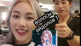 как в Корее делают волосы айдолов 한국에서 아이돌 머리는 어떻게 할까 kyunhga