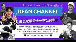 "DEAN FUJIOKA Official Fanclub""FamBam""の会員限定サイトで、ただ今2016年のファンクラブ発足時から現在までの動画コンテンツ""計40種""一挙大公開中! 普段は ..."