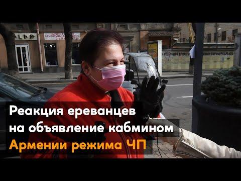 Реакция ереванцев на объявление кабмином Армении режима ЧП