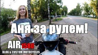 Девушка на мотоцикле. Аня едет за рулем!