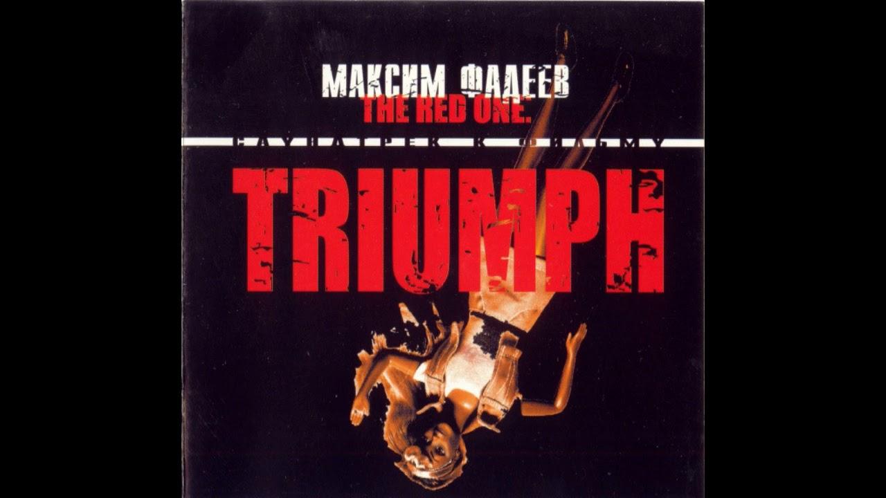 Макс Фадеев - The Red One - Triumph (full album)