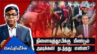 Seithi Veech 11-01-2021 IBC Tamil Tv