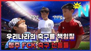 유소년 축구의 최강자! 끝판왕이 나타났다 / 청주FCK 유소년축구클럽
