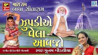 Zupdiye Vela Aavjo | Bapa Sitaram Bhajan | Poonam Gondaliya | Non Stop Hit Bhajan | RDC Gujarati