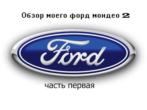 Форд мондео 4 расположение стартера