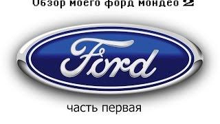 обзор моего форд мондео 2. первая часть