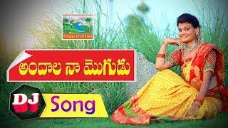 అందాల నా మొగుడు    Latest Folk Dj Song 2019    Laxmi    Poddupodupu Shankar    Village Chithralu   