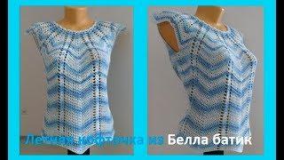 Летняя к из Белла батик, вязание крючком,crochet blouse(В №138)