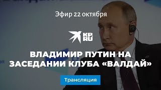 Владимир Путин на заседании клуба «Валдай»