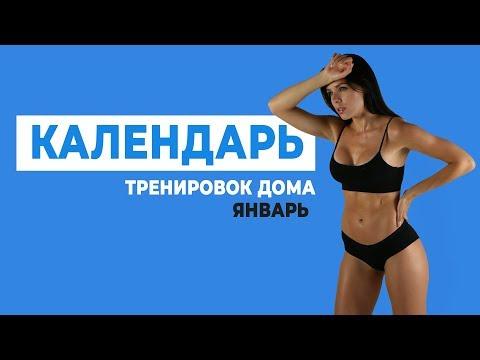 КАЛЕНДАРЬ Тренировок ЯНВАРЬ 2019 Фитнес дома / ПРОГРАММА ТРЕНИРОВОК