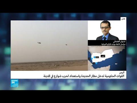 القوات الحكومية اليمنية تدخل مطار الحديدة  - نشر قبل 6 ساعة