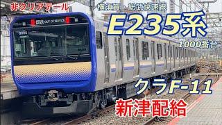 【新津配給】クラF-11(E235系横須賀線)が新津配給される