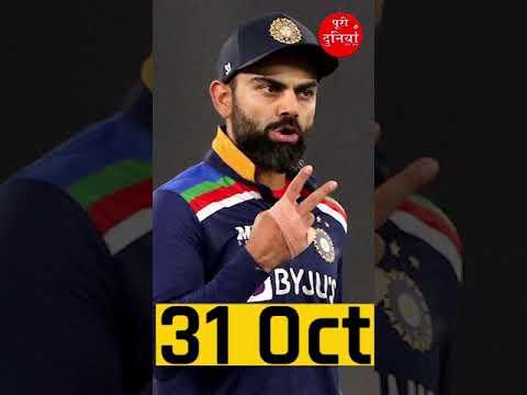 भारत को पाकिस्तान के खिलाफ करना पडा 10 विकेट से बड़ी हार का सामना #Shorts