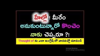 usage of  Thought of in English || spoken English through Telugu ||learn English|| speak English