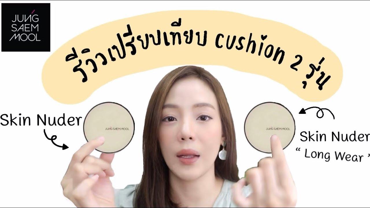 รีวิว Cushion Jung Saem Mool 2 รุ่น | Skin Nuder VS Skin Nuder Long Wear - YouTube