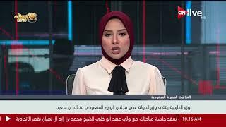 وزير الخارجية يلتقي وزير الدولة عضو مجلس الوزراء السعودي عصام بن سعيد