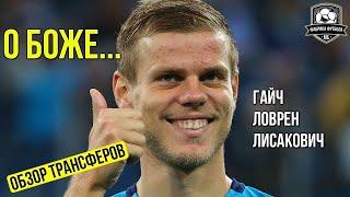 КОКОРИН переходит в СПАРТАК Дзюба и Ловрен Гайч в ЦСКА