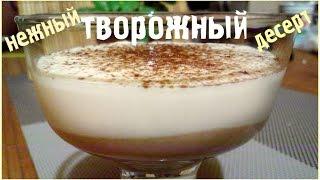 видео Диетический десерт в мультиварке