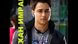 Кхан Имран. Индийский актер.