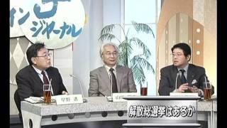 「どうなる2012年」 <コメンテーター> 山田厚史(AERAシニアライター...