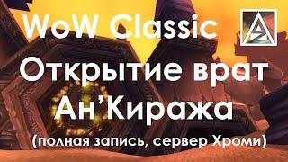 Открытие врат Ан'Киража на сервере Хроми (WoW Classic). Полная запись