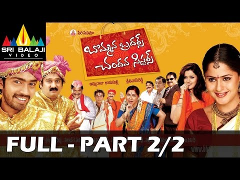 Bommana Brothers Chandana Sisters Telugu Full Movie Part 2/2 | Naresh, Farzana | Sri Balaji Video