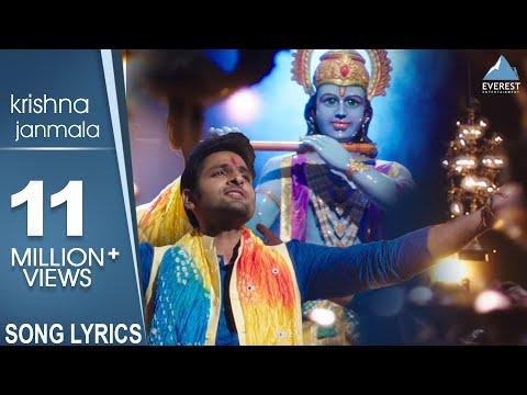 Krishna Janmala with Lyrics - Kanha | Marathi Krishna Songs | Marathi Bhakti Geet | Vaibhav, Gauri