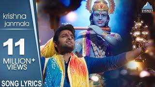 Krishna Janmala with Lyrics Kanha | Marathi Krishna Songs | Marathi Bhakti Geet | Vaibhav, Gauri