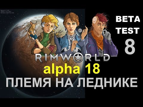 RIMWORLD A18 - ПЛЕМЯ НА ЛЕДНИКЕ e8 (beta test)
