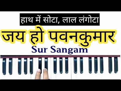 Thari Jai Ho Pawankumar II Hanuman Bhajan II Sur Sangam Bhajan II Learn Harmonium