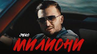 Смотреть клип Choko - Milioni