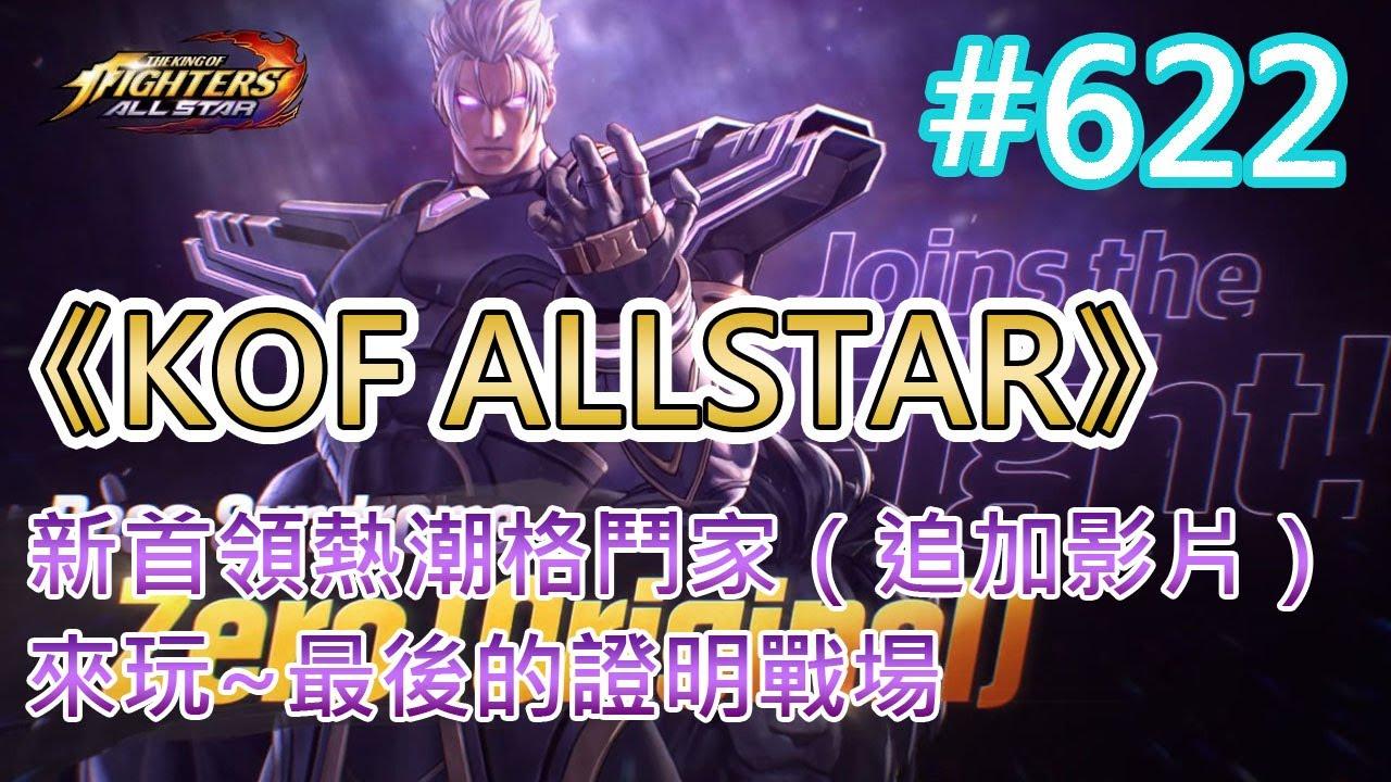 《KOF ALLSTAR》# 622 新首領熱潮格鬥家(追加影片)| 莉亞骰子遊戲 獎勵倍數加成 | 來玩~最後的證明戰場