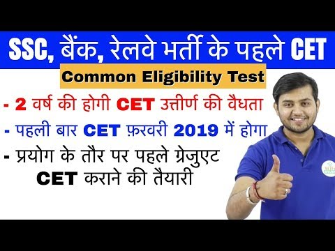 SSC, बैंक, रेलवे भर्ती के पहले CET - Common Eligibility Test 2019
