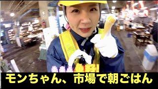 """新モンちゃんZ♡日本一""""元気""""な朝ごはんを食べる♡[青森県八戸]"""
