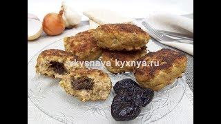 Котлеты с черносливом - рецепт вкусных котлеток с начинкой внутри