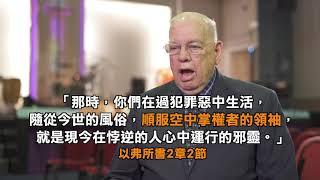 基督教復興教會 包德寧牧師回應被抨擊影片!「我不贊成陰謀論!」