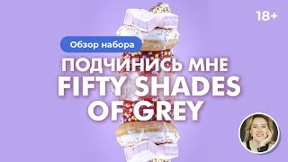 Обзор набора ПОДЧИНИСЬ МНЕ  Fifty Shades of Grey