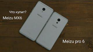 Meizu Pro 6 или Meizu MX6 что выбрать?